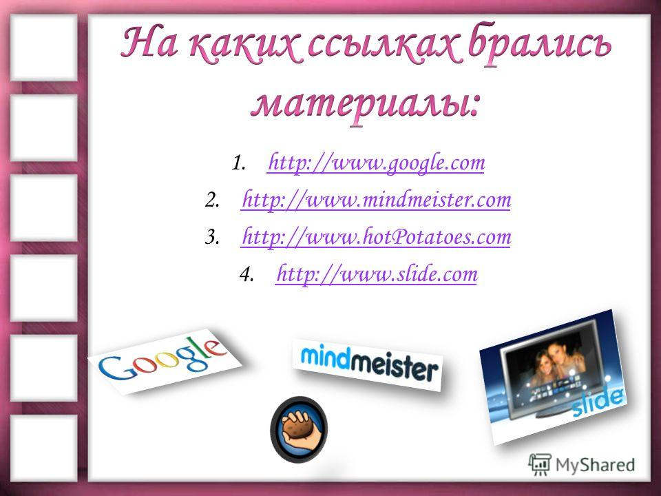 1.http://www.google.comhttp://www.google.com 2.http://www.mindmeister.comhttp://www.mindmeister.com 3.http://www.hotPotatoes.comhttp://www.hotPotatoes.com 4.http://www.slide.comhttp://www.slide.com