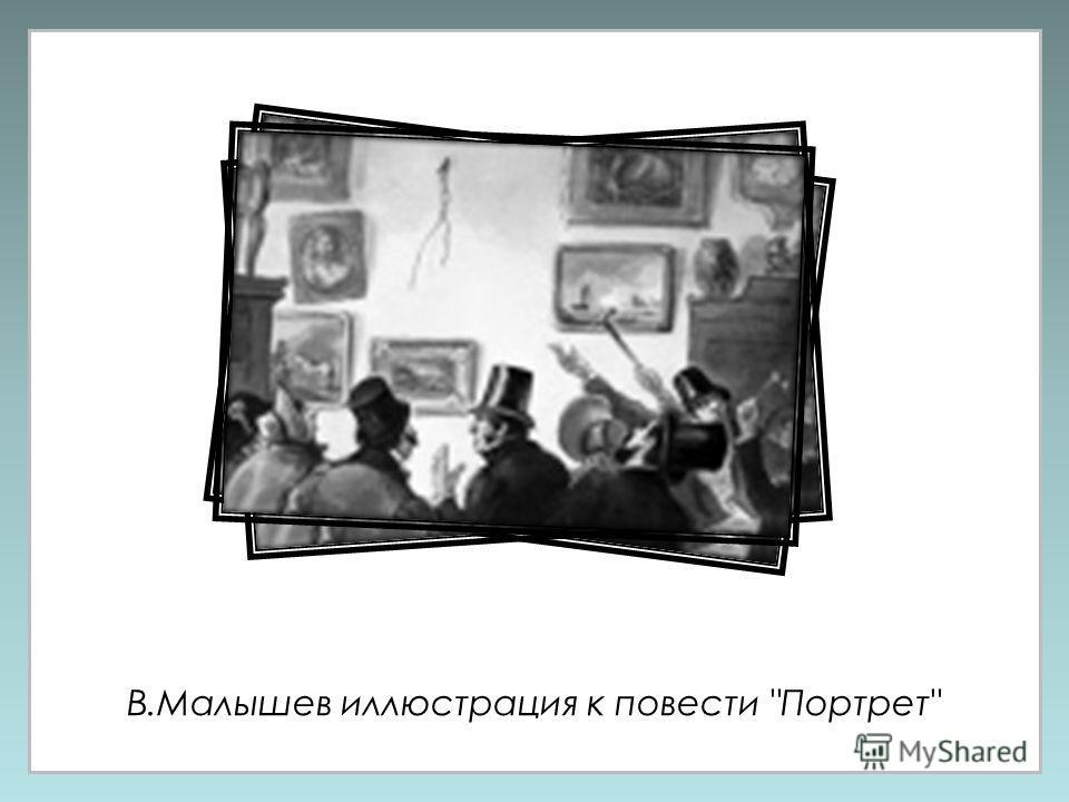 В.Малышев иллюстрация к повести Портрет