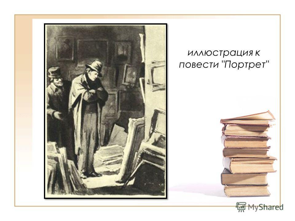 иллюстрация к повести Портрет