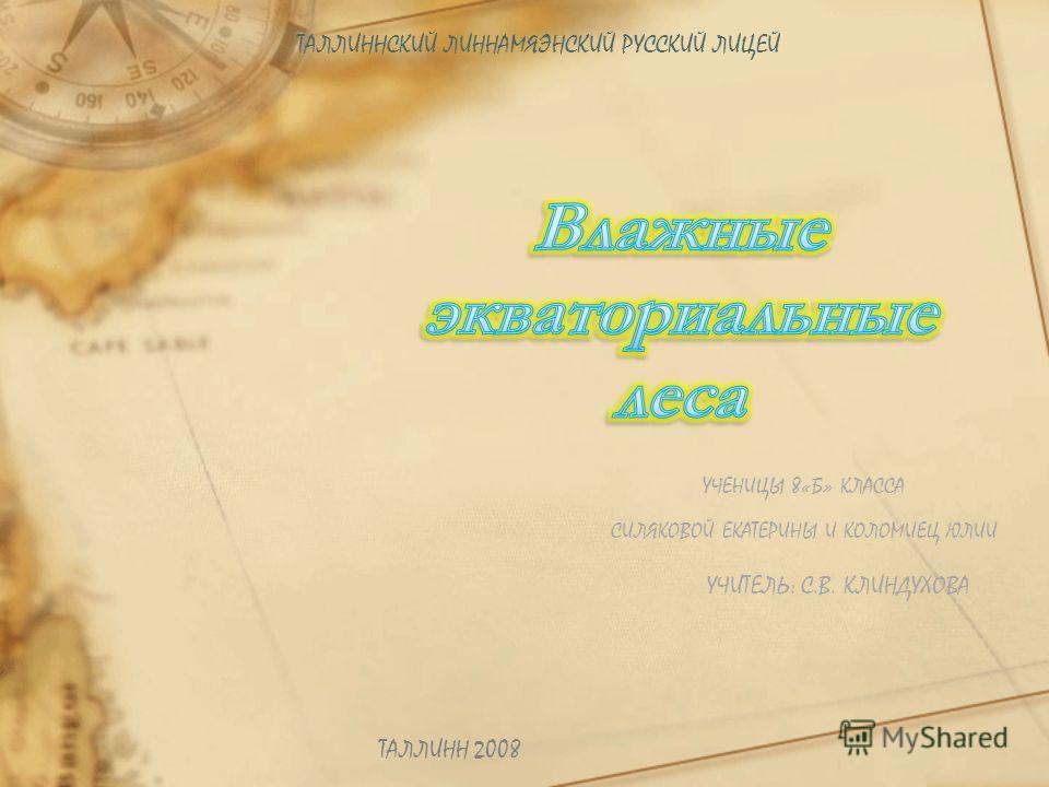 УЧЕНИЦЫ 8«Б» КЛАССА СИЛЯКОВОЙ ЕКАТЕРИНЫ И КОЛОМИЕЦ ЮЛИИ УЧИТЕЛЬ: С.В. КЛИНДУХОВА ТАЛЛИННСКИЙ ЛИННАМЯЭНСКИЙ РУССКИЙ ЛИЦЕЙ ТАЛЛИНН 2008