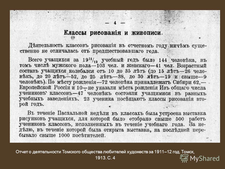 Отчет о деятельности Томского общества любителей художеств за 1911–12 год. Томск, 1913. С. 4