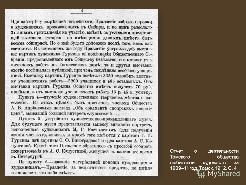 Отчет о деятельности Томского общества любителей художеств за 1909–11 год. Томск, 1912. С. 4
