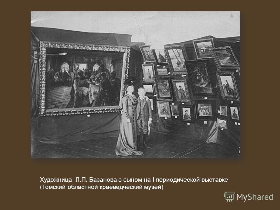 Художница Л.П. Базанова с сыном на I периодической выставке (Томский областной краеведческий музей)
