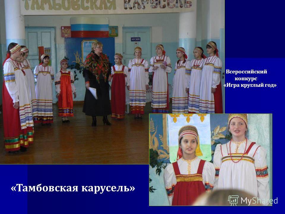 «Тамбовская карусель» Всероссийский конкурс «Игра круглый год»