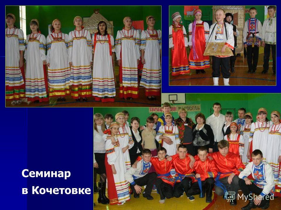 Семинар в Кочетовке