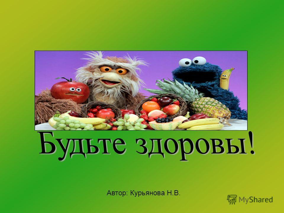 Автор: Курьянова Н.В.