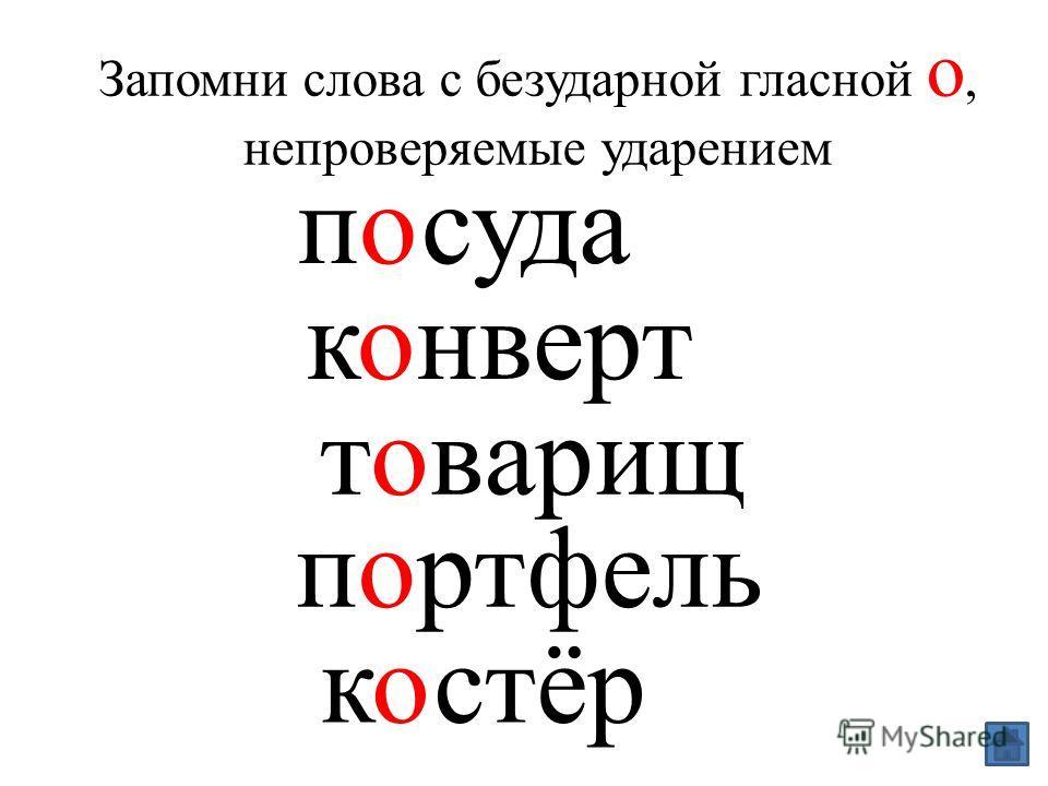 Запомни правописание словарных слов