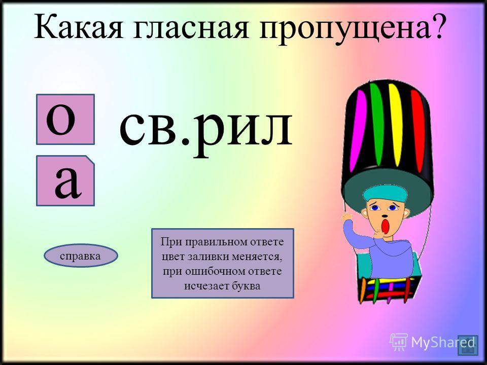 Какая гласная пропущена? н.чная а о справка При правильном ответе цвет заливки меняется, при ошибочном ответе исчезает буква