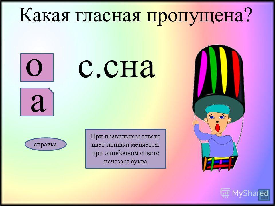 Какая гласная пропущена? кр.снота а о справка При правильном ответе цвет заливки меняется, при ошибочном ответе исчезает буква