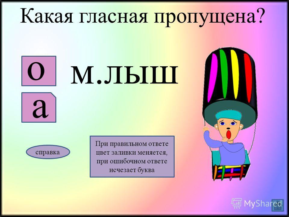 Какая гласная пропущена? с.сна а о справка При правильном ответе цвет заливки меняется, при ошибочном ответе исчезает буква