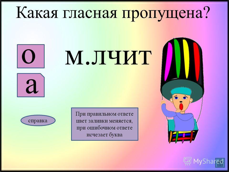 Какая гласная пропущена? м.лыш а о справка При правильном ответе цвет заливки меняется, при ошибочном ответе исчезает буква