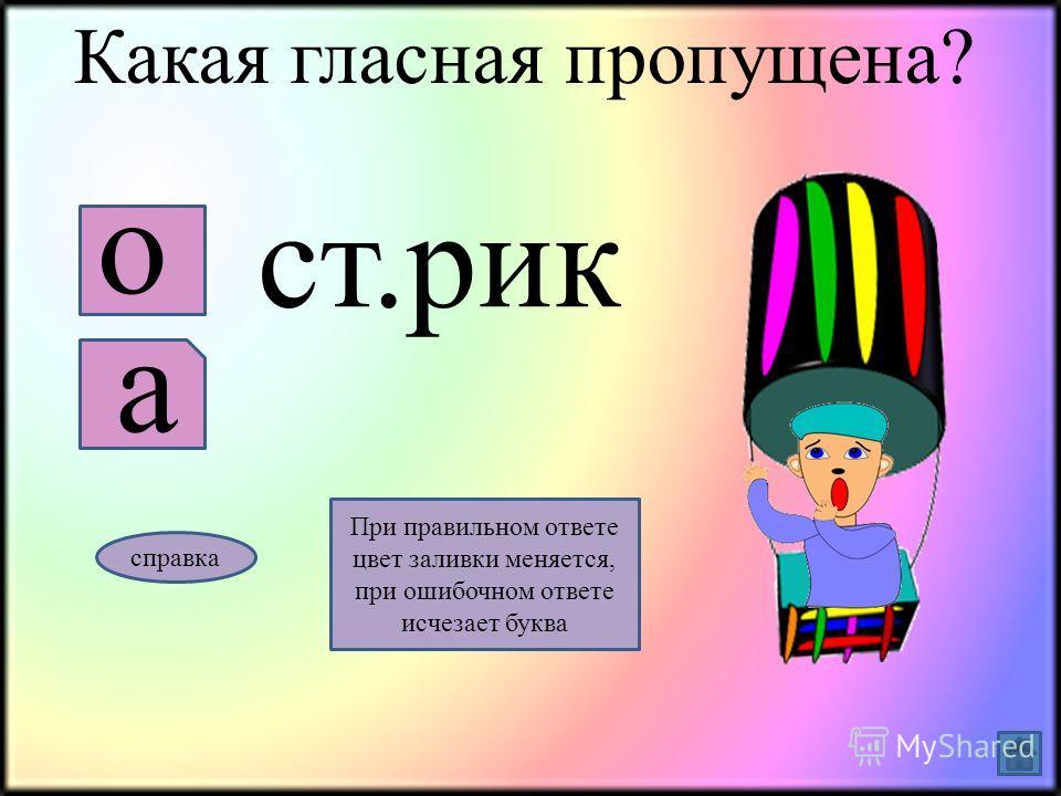 Какая гласная пропущена? м.лчит а о справка При правильном ответе цвет заливки меняется, при ошибочном ответе исчезает буква