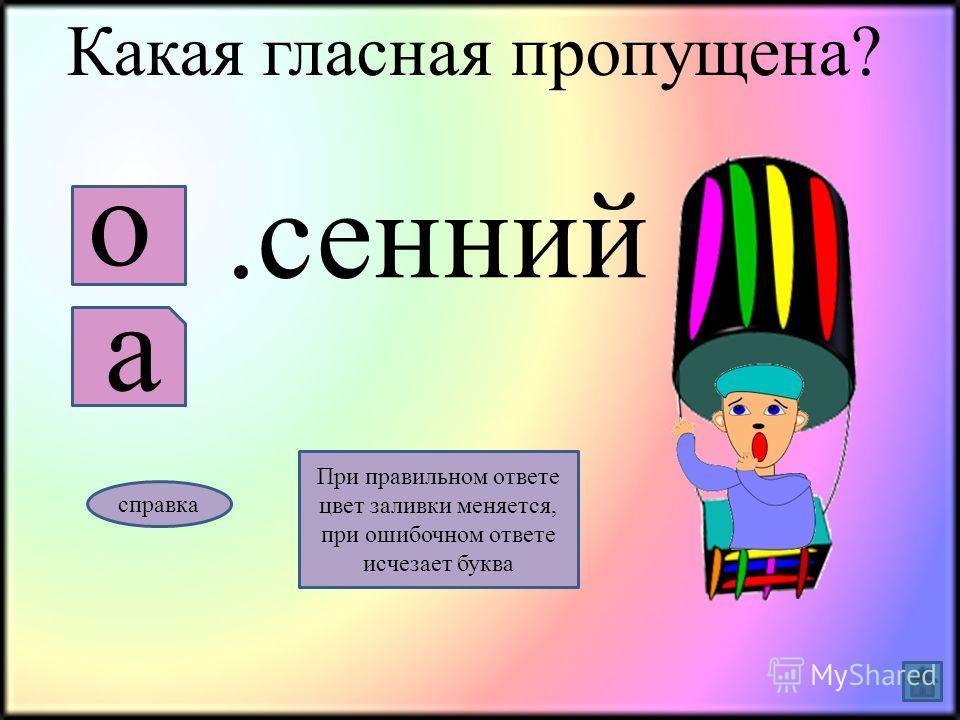 Какая гласная пропущена? ст.рик а о справка При правильном ответе цвет заливки меняется, при ошибочном ответе исчезает буква