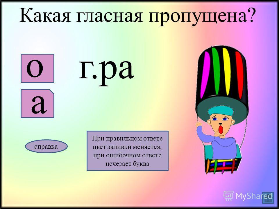 Какая гласная пропущена?.сенний а о справка При правильном ответе цвет заливки меняется, при ошибочном ответе исчезает буква