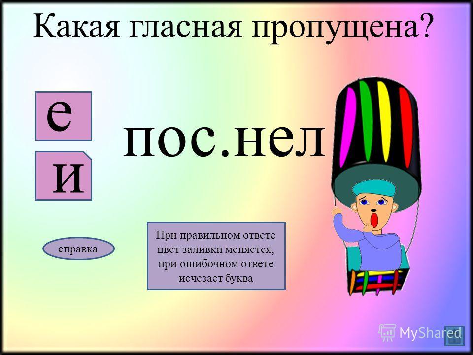 Какая гласная пропущена? б.жать и е справка При правильном ответе цвет заливки меняется, при ошибочном ответе исчезает буква
