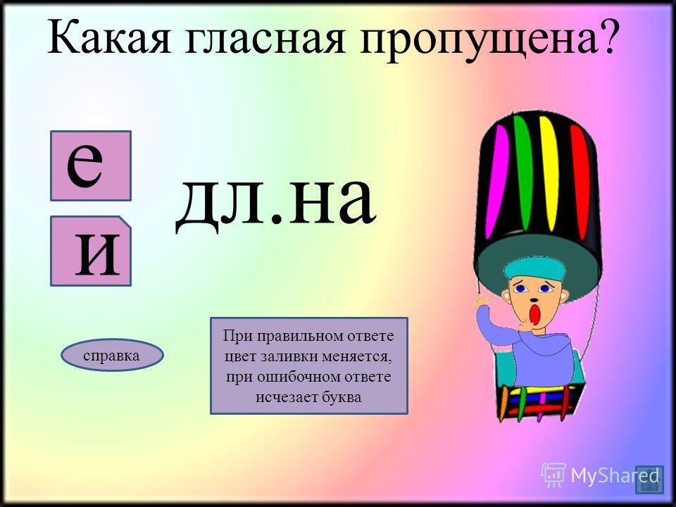 Какая гласная пропущена? м.ста и е справка При правильном ответе цвет заливки меняется, при ошибочном ответе исчезает буква