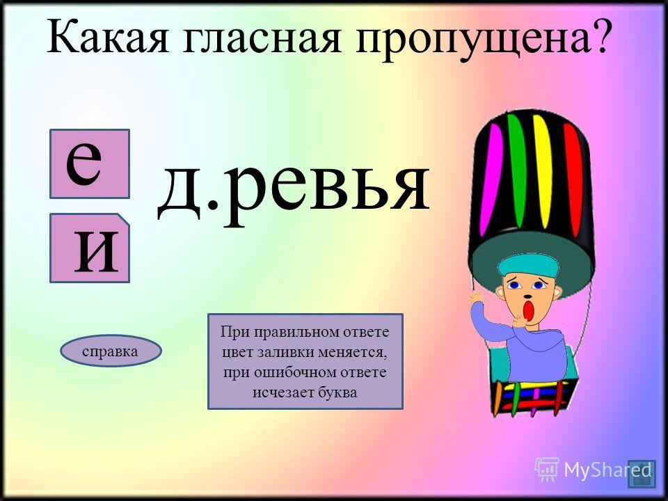 Какая гласная пропущена? дл.на и е справка При правильном ответе цвет заливки меняется, при ошибочном ответе исчезает буква