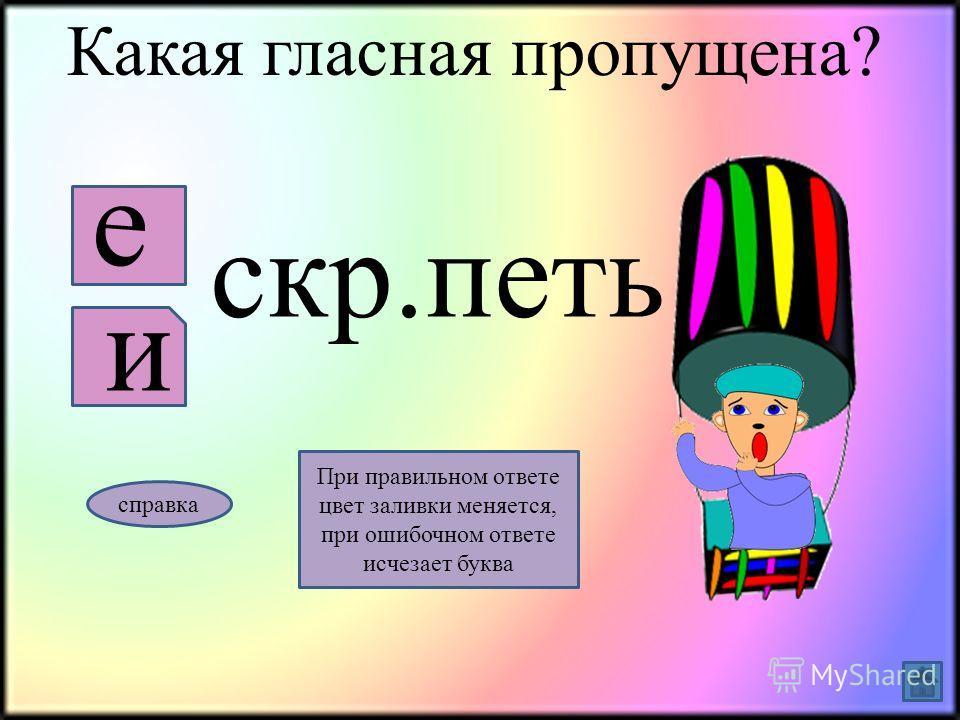 Какая гласная пропущена? гн.здо и е справка При правильном ответе цвет заливки меняется, при ошибочном ответе исчезает буква