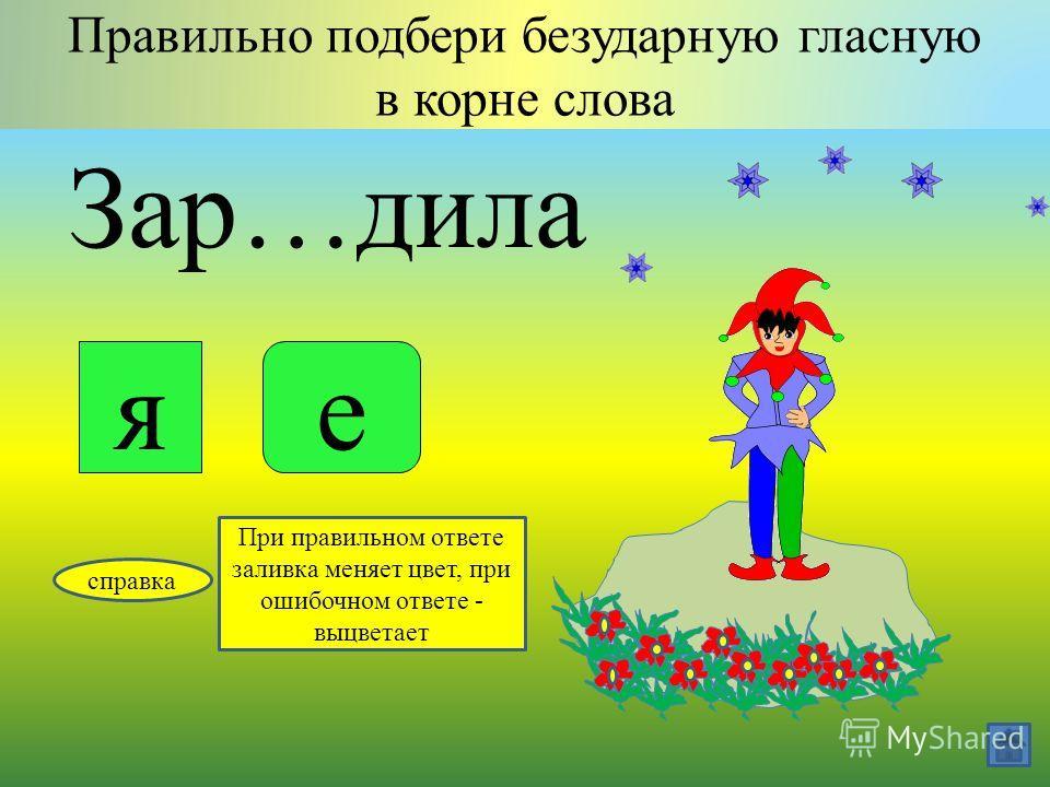Поч…нить Правильно подбери безударную гласную в корне слова ие справка При правильном ответе заливка меняет цвет, при ошибочном ответе - выцветает