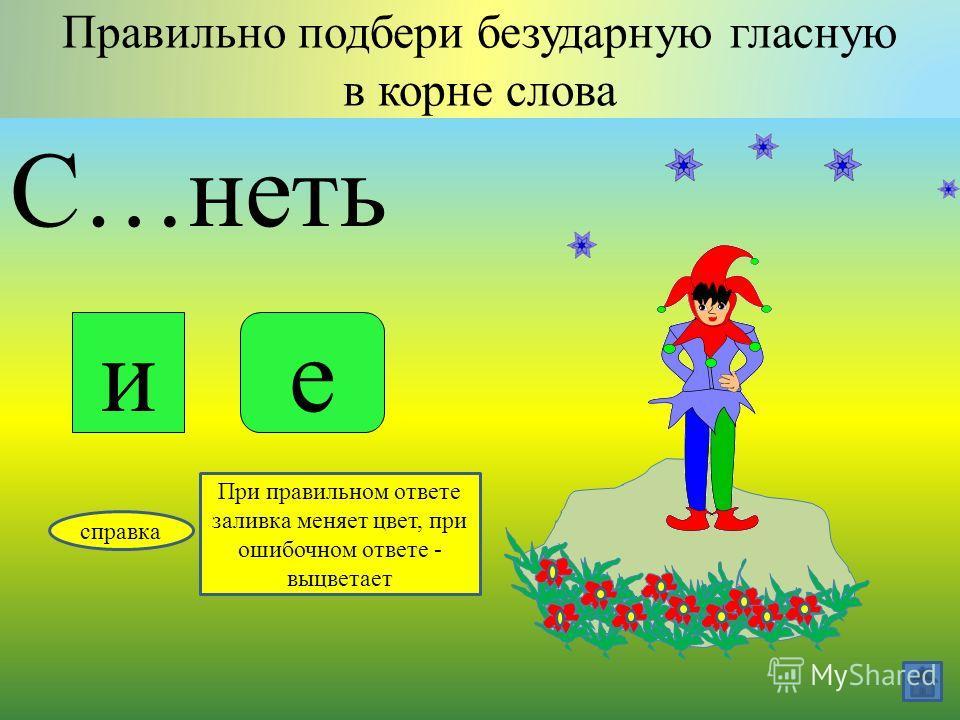Вод…ной Правильно подбери безударную гласную в корне слова яи справка При правильном ответе заливка меняет цвет, при ошибочном ответе - выцветает