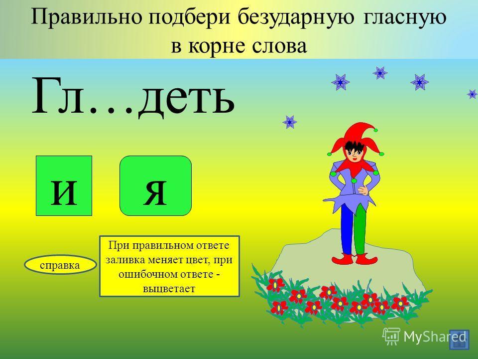 Б…лить Правильно подбери безударную гласную в корне слова ие справка При правильном ответе заливка меняет цвет, при ошибочном ответе - выцветает