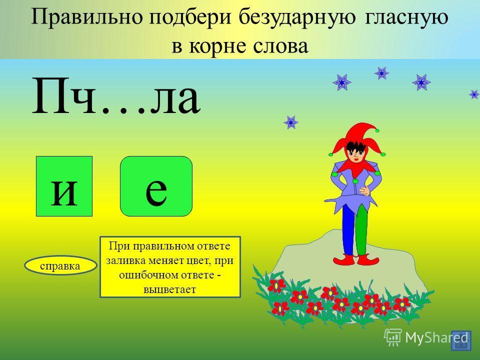 …довитый Правильно подбери безударную гласную в корне слова ея справка При правильном ответе заливка меняет цвет, при ошибочном ответе - выцветает