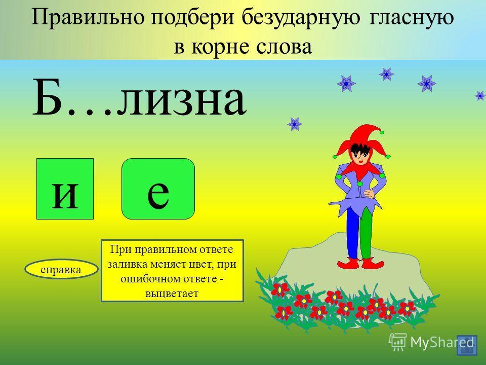 Сн…ла Правильно подбери безударную гласную в корне слова ия справка При правильном ответе заливка меняет цвет, при ошибочном ответе - выцветает