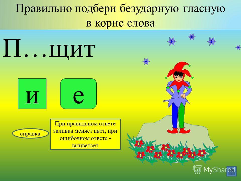Б…лизна Правильно подбери безударную гласную в корне слова ие справка При правильном ответе заливка меняет цвет, при ошибочном ответе - выцветает