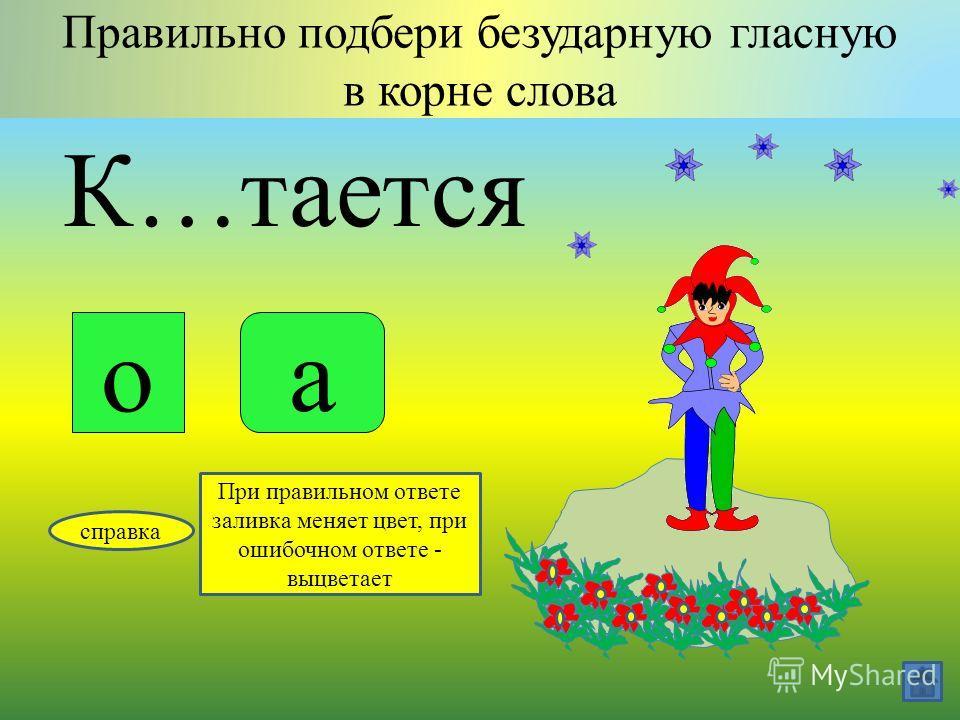 Т…жёлый Правильно подбери безударную гласную в корне слова ия справка При правильном ответе заливка меняет цвет, при ошибочном ответе - выцветает