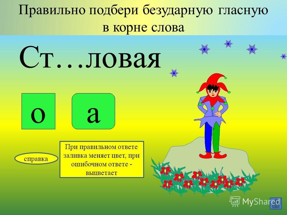 Пот…нул Правильно подбери безударную гласную в корне слова ия справка При правильном ответе заливка меняет цвет, при ошибочном ответе - выцветает