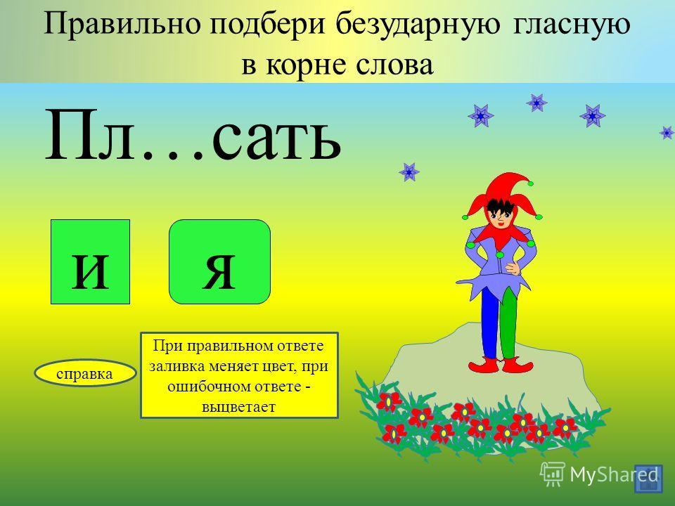 Б…жит Правильно подбери безударную гласную в корне слова ие справка При правильном ответе заливка меняет цвет, при ошибочном ответе - выцветает