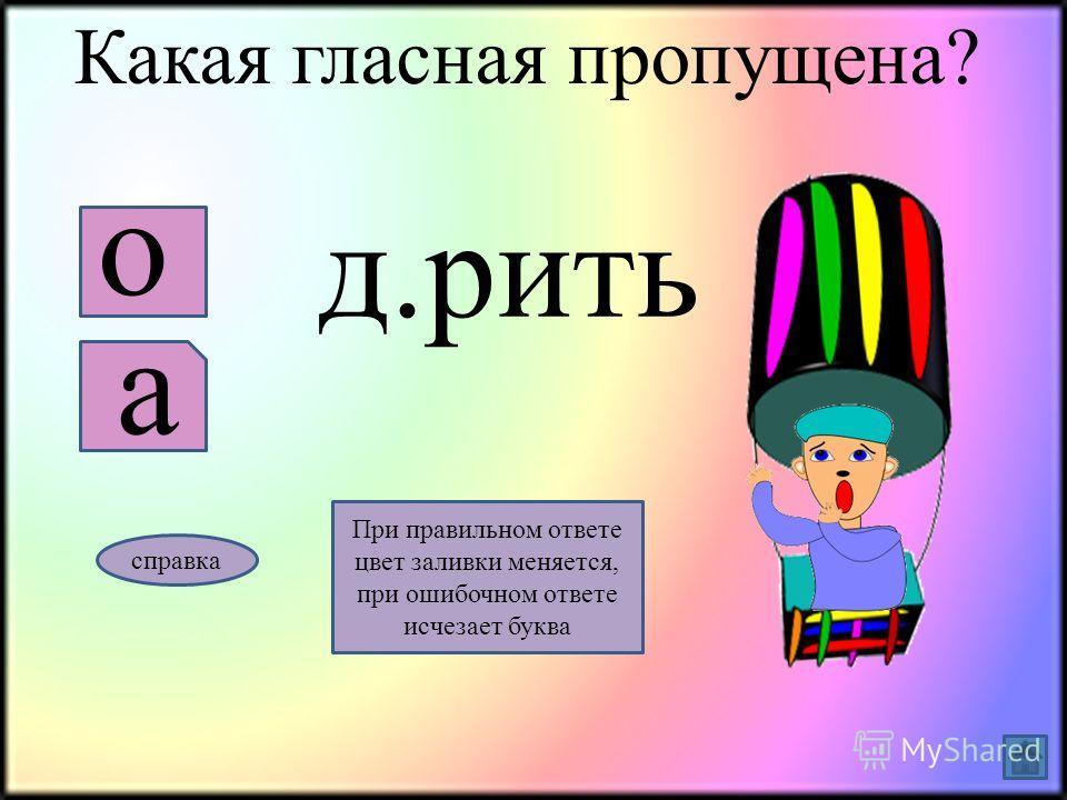 Какая гласная пропущена?.зёра а о справка При правильном ответе цвет заливки меняется, при ошибочном ответе исчезает буква