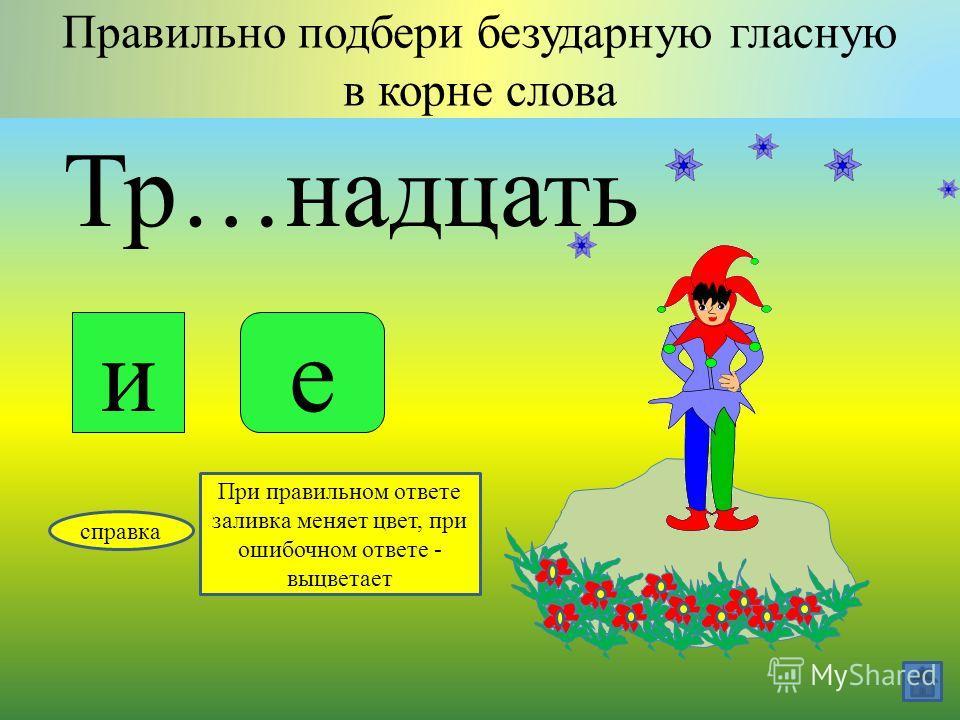 Пл…сать Правильно подбери безударную гласную в корне слова ия справка При правильном ответе заливка меняет цвет, при ошибочном ответе - выцветает
