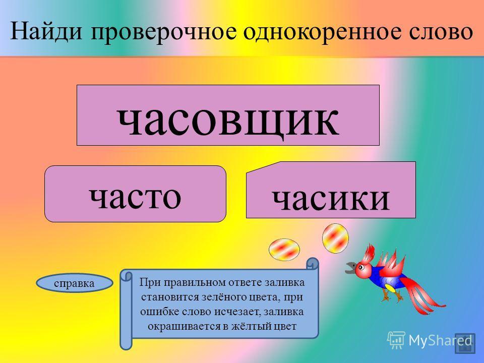 Найди проверочное однокоренное слово