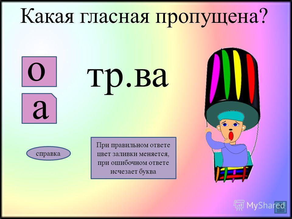 Какая гласная пропущена? скв.рец а о справка При правильном ответе цвет заливки меняется, при ошибочном ответе исчезает буква