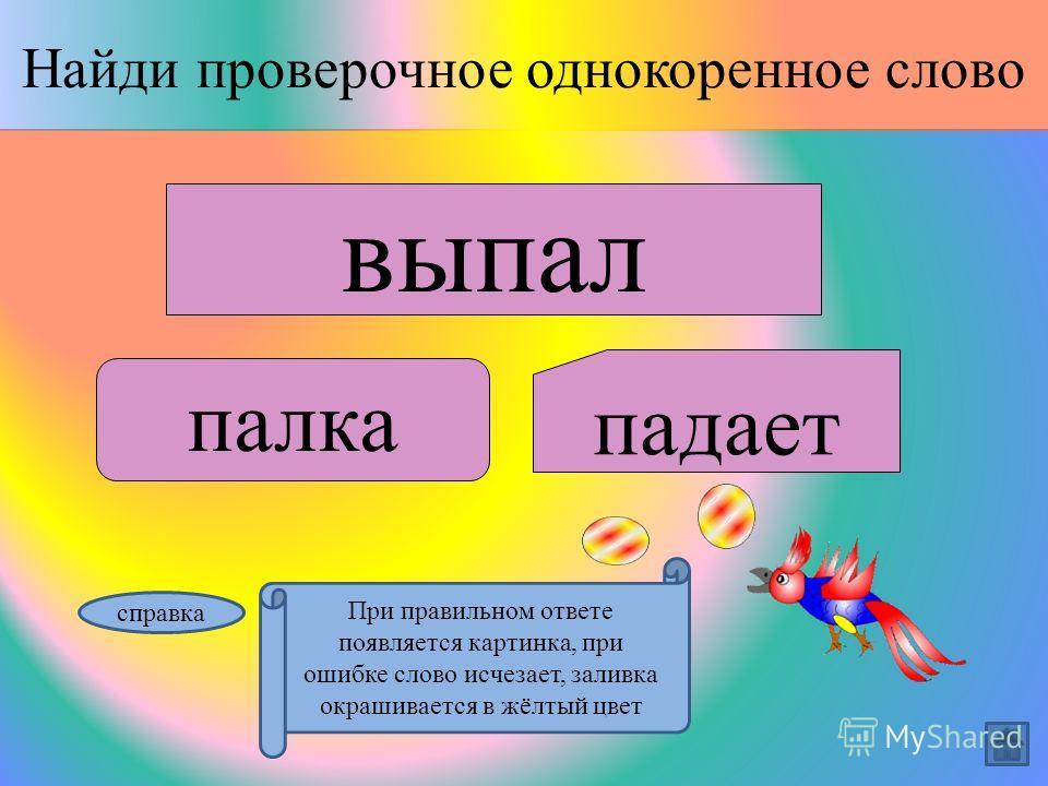 число чисто числа Найди проверочное однокоренное слово справка При правильном ответе появляется картинка, при ошибке слово исчезает, заливка окрашивается в жёлтый цвет