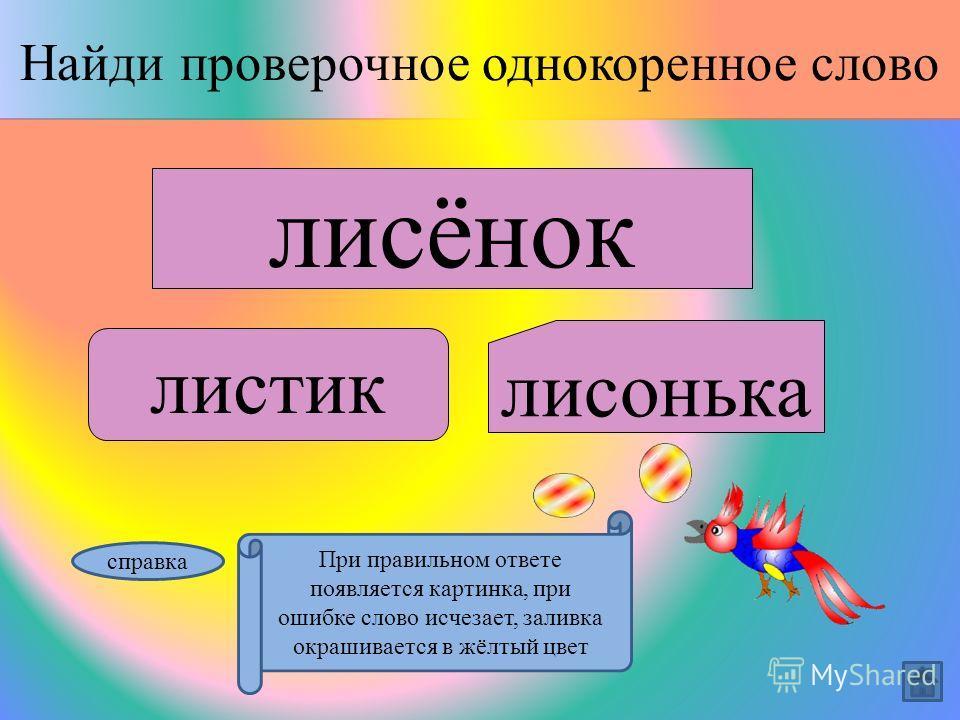 белить белый белка Найди проверочное однокоренное слово справка При правильном ответе появляется картинка, при ошибке слово исчезает, заливка окрашивается в жёлтый цвет