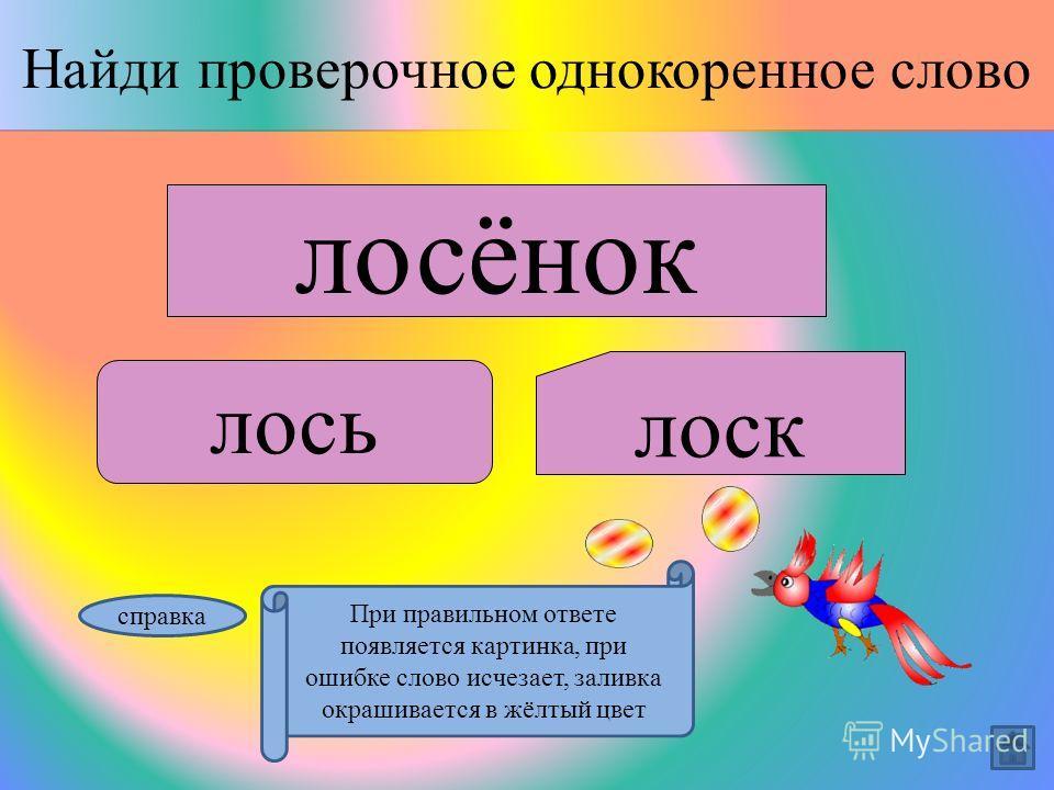 лисёнок листик лисонька Найди проверочное однокоренное слово справка При правильном ответе появляется картинка, при ошибке слово исчезает, заливка окрашивается в жёлтый цвет