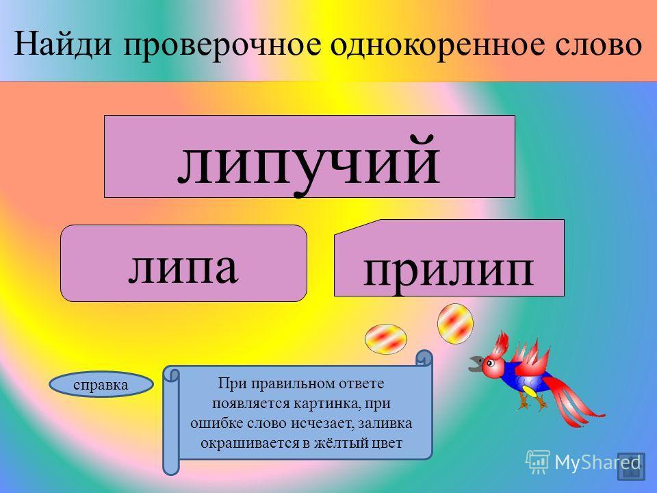 семена семьи семя Найди проверочное однокоренное слово справка При правильном ответе появляется картинка, при ошибке слово исчезает, заливка окрашивается в жёлтый цвет