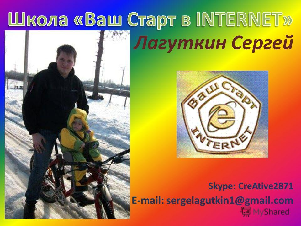 Лагуткин Сергей Skype: CreAtive2871 E-mail: sergelagutkin1@gmail.com