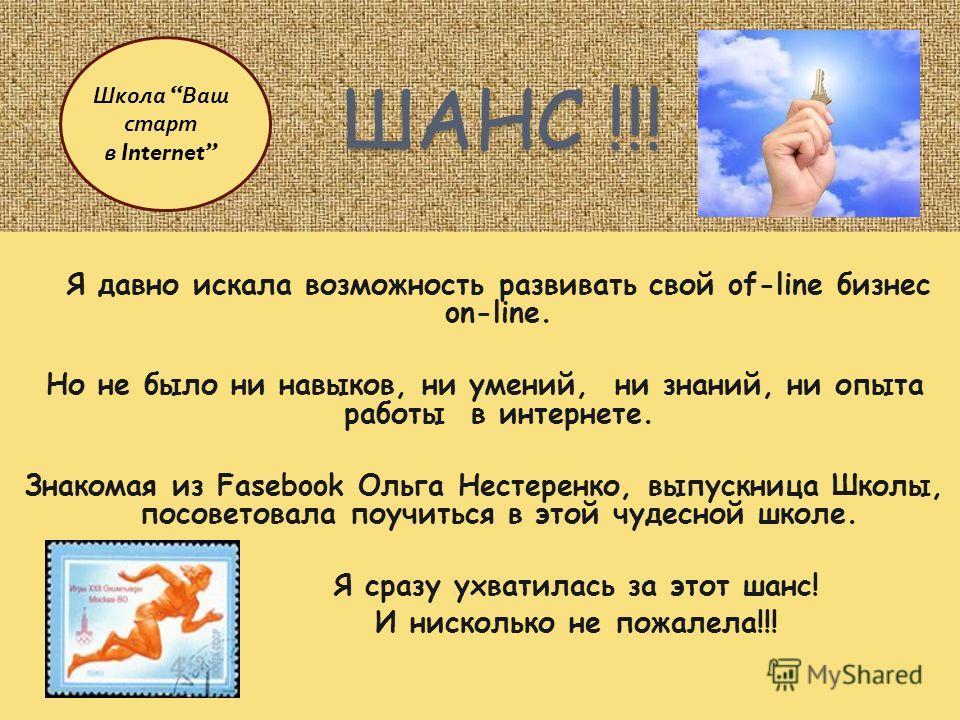 ШКОЛА Ваш старт в интернет Ольга Брыкова Olga-mix340 mixdance39@gmail.ru