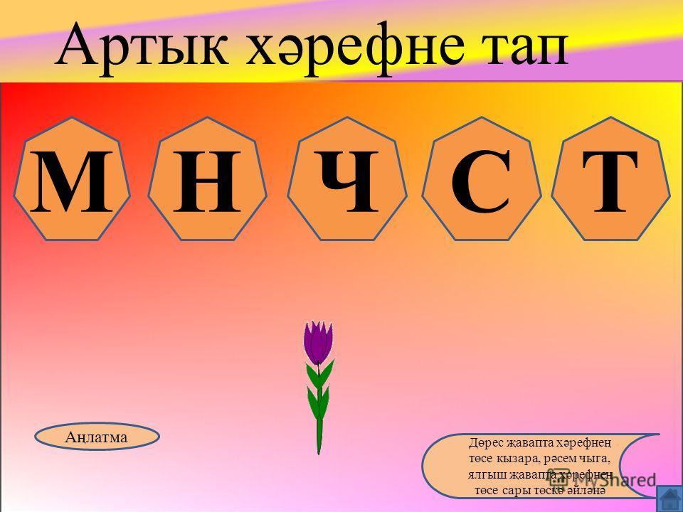 Артык хәрефне тап