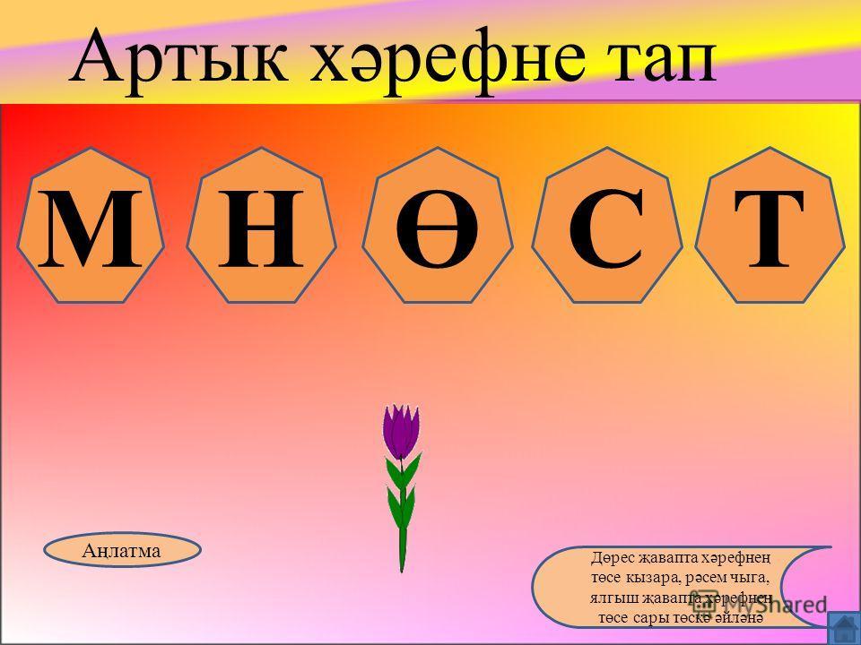 Аңлатма Дөрес җавапта хәрефнең төсе кызара, рәсем чыга, ялгыш җавапта хәрефнең төсе сары төскә әйләнә МНЧСТ Артык хәрефне тап