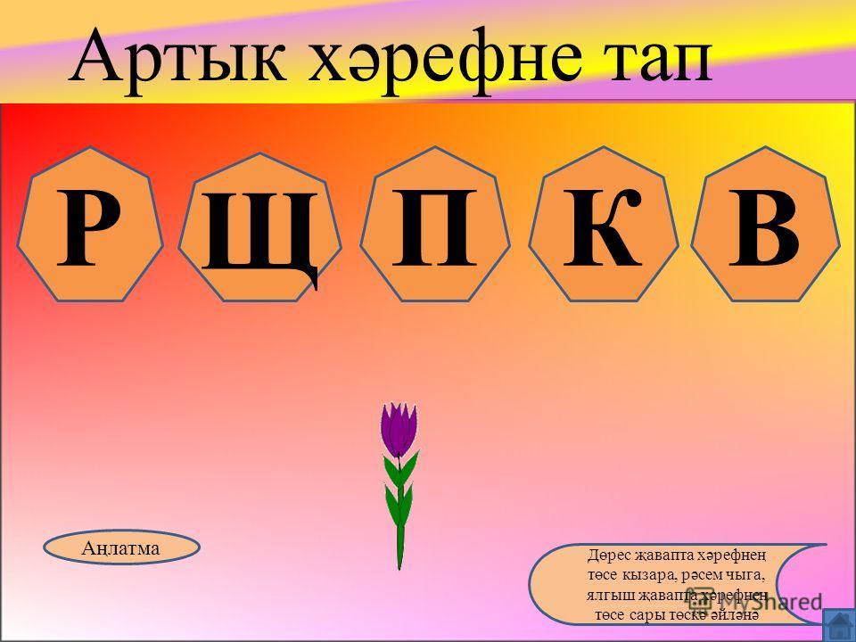 МНӨСТ Аңлатма Дөрес җавапта хәрефнең төсе кызара, рәсем чыга, ялгыш җавапта хәрефнең төсе сары төскә әйләнә