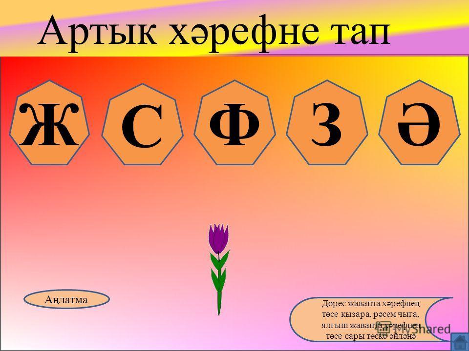 Р Ү ПКВ Артык хәрефне тап Аңлатма Дөрес җавапта хәрефнең төсе кызара, рәсем чыга, ялгыш җавапта хәрефнең төсе сары төскә әйләнә