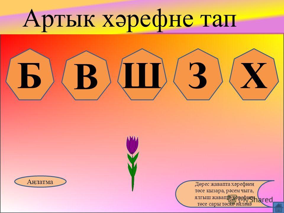 Ж С ФЗХ Артык хәрефне тап Аңлатма Дөрес җавапта хәрефнең төсе кызара, рәсем чыга, ялгыш җавапта хәрефнең төсе сары төскә әйләнә