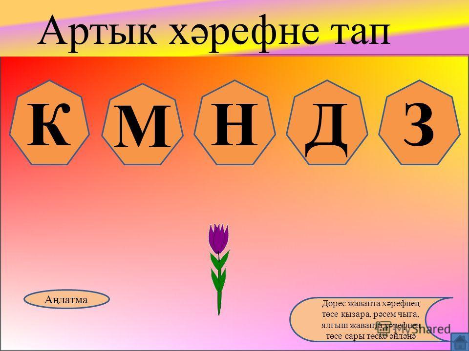 Б В ШЗХ Артык хәрефне тап Аңлатма Дөрес җавапта хәрефнең төсе кызара, рәсем чыга, ялгыш җавапта хәрефнең төсе сары төскә әйләнә