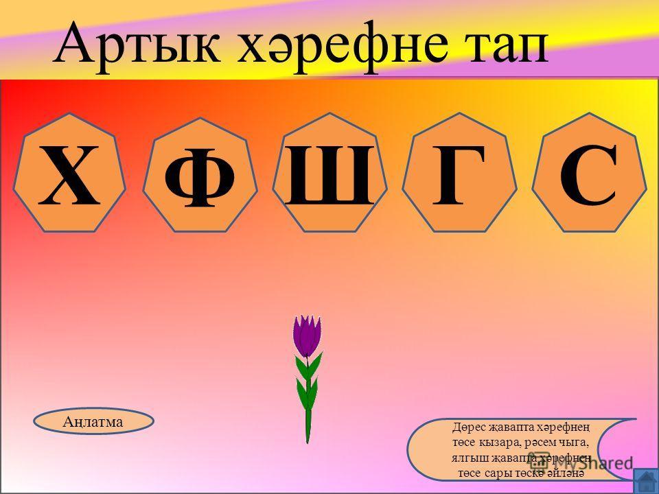 И М НДЗ Артык хәрефне тап Аңлатма Дөрес җавапта хәрефнең төсе кызара, рәсем чыга, ялгыш җавапта хәрефнең төсе сары төскә әйләнә
