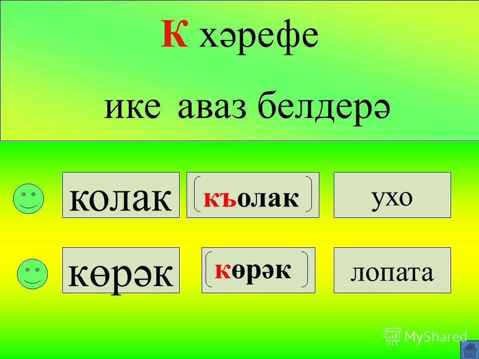 суган Г хәрефе ике аваз белдерә лук тигез сугъан тигэз ровный