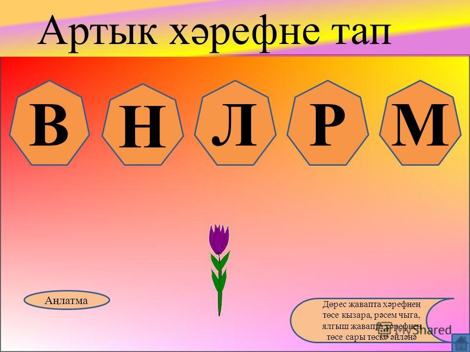 Д З БЖҺ Артык хәрефне тап Аңлатма Дөрес җавапта хәрефнең төсе кызара, рәсем чыга, ялгыш җавапта хәрефнең төсе сары төскә әйләнә